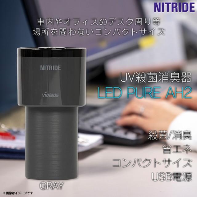 空気清浄機 ウイルス対策 UV殺菌消臭器 AH2-GY 【...