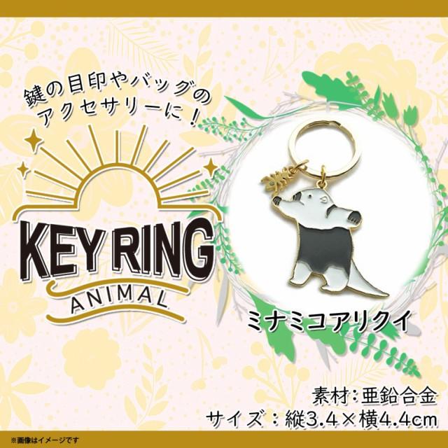 キーリング 鍵 かわいい アニマル 動物 ミナミコ...