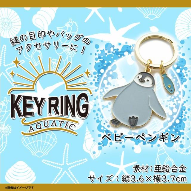 キーリング 鍵 かわいい アニマル 海の生き物  ベ...