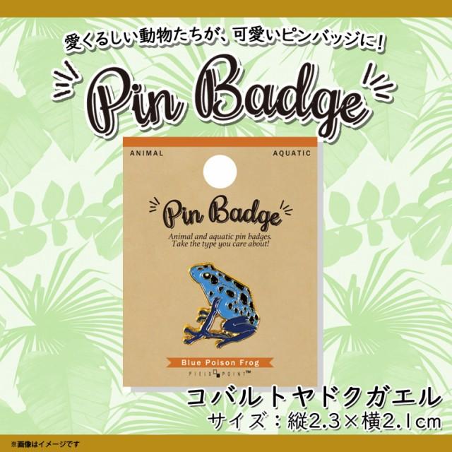 ピンバッジ ピンブローチ かわいい アニマル 動物...
