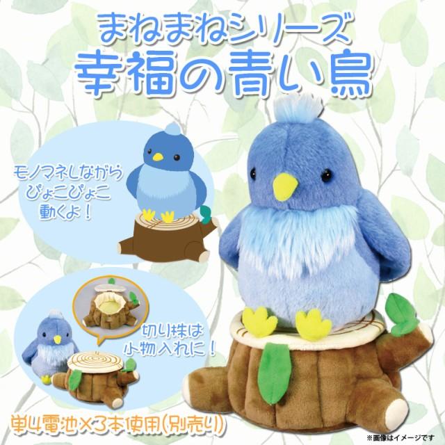 ぬいぐるみ アニマル 幸福の青い鳥 8202-395【395...