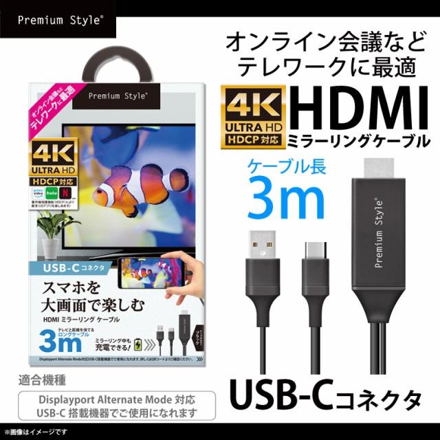 HDMIケーブル Type-C 変換アダプタ 接続ケーブル ...
