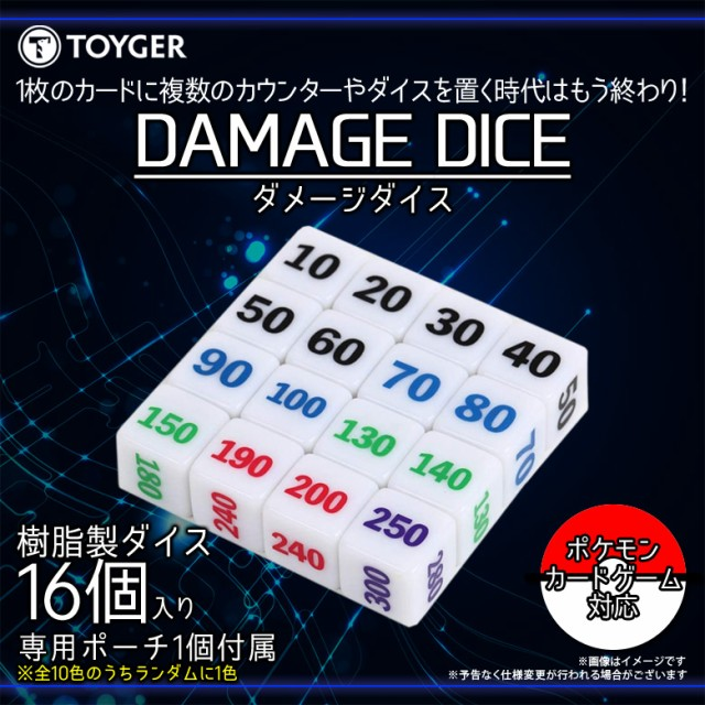 ダメージダイス カードゲーム 樹脂製 16個入り【0...