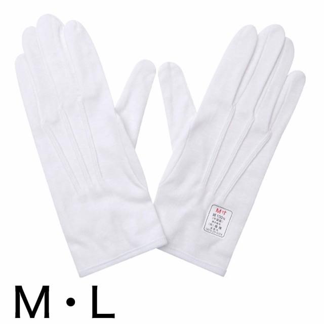綿100% 紳士用 ホック付き礼装手袋 (M・L)ON【ビ...