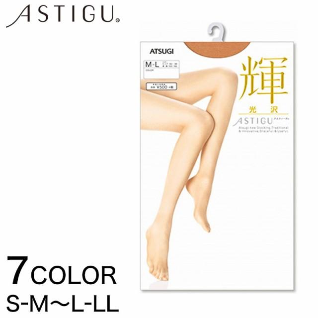 アツギ ASTIGU 輝 光沢 ストッキング S-M〜L-LL