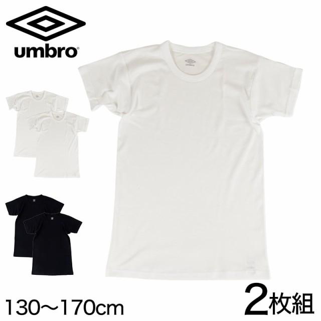 グンゼ umbro クルーネック Tシャツ 2枚組 130〜1...