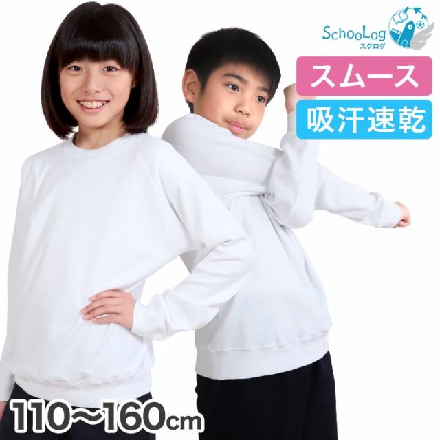 Schoolog 長袖 体操服 丸首 110〜160cm (送料無料...