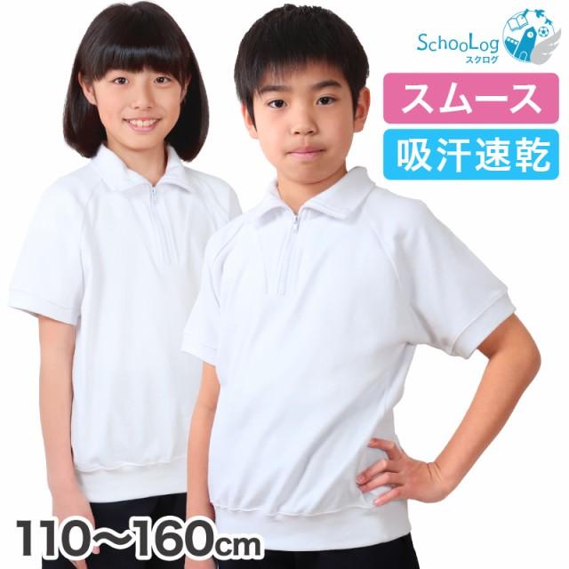 半袖 体操服 衿付き 男子 女子 110〜160cm (送料...