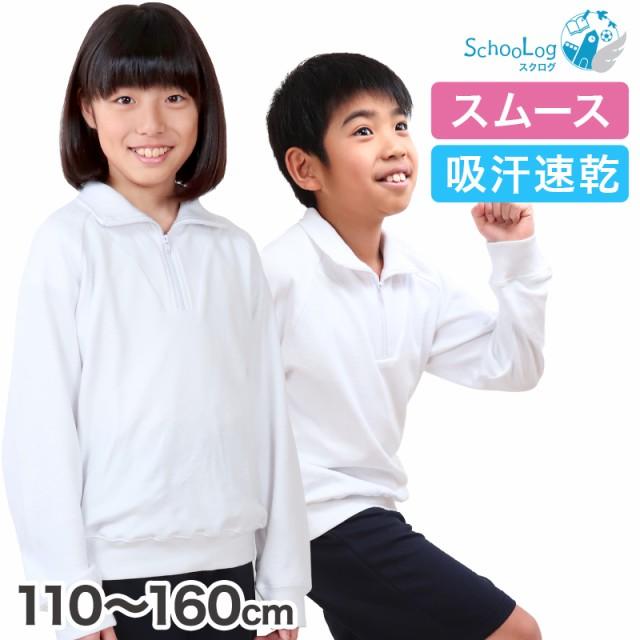 SchooLog 吸汗速乾 長袖 衿付き 体操服 110〜160c...