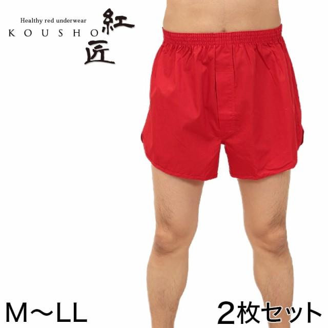 メンズ 赤いトランクス 2枚セット M〜LL