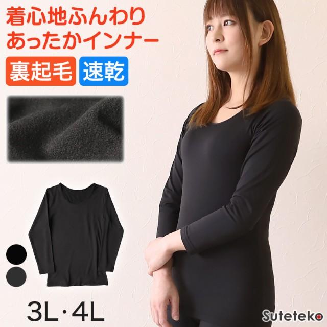 レディース インナー 長袖シャツ 3L・4L