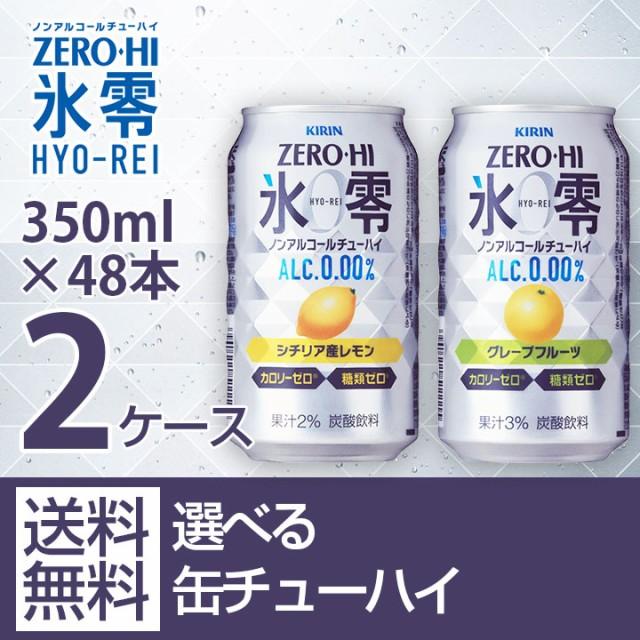 ゼロハイ 氷零 350ml 選べる2ケース キリン KIRIN...