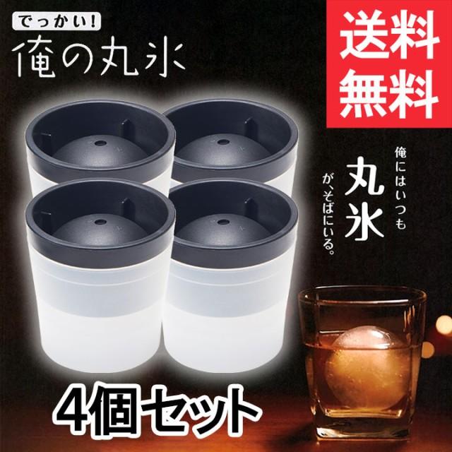 俺の丸氷 ブラック 4個セット 吉川国工業所【送...