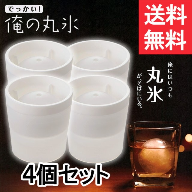 俺の丸氷 ホワイト 4個セット 吉川国工業所【送...