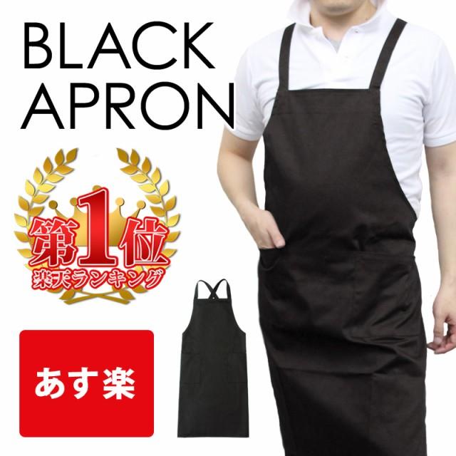 エプロン 黒 ブラック メンズ レディース ユニセ...