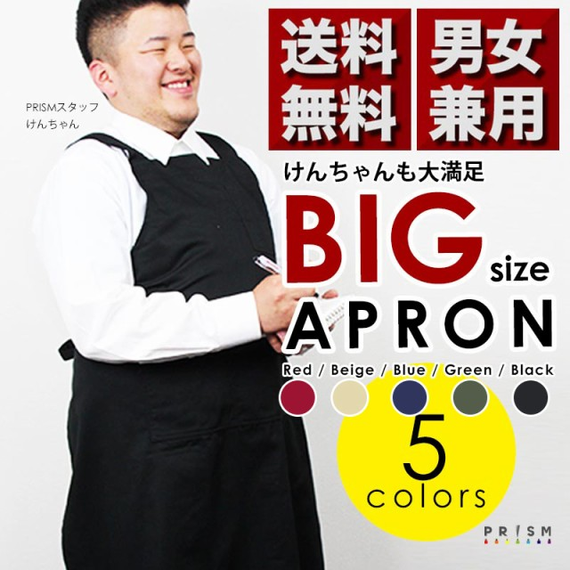 ビッグサイズ エプロン 大きいサイズ 3L  無地 シ...