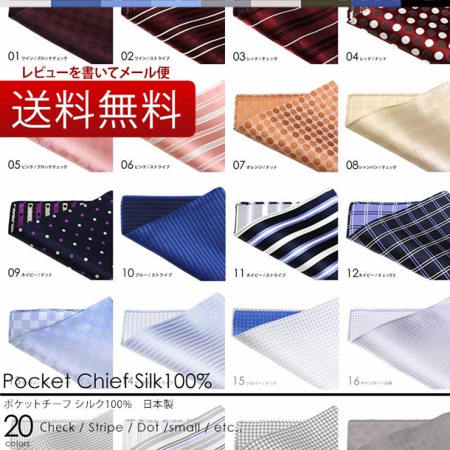 ポケットチーフ ジャカード織 シルク 日本製 全20...