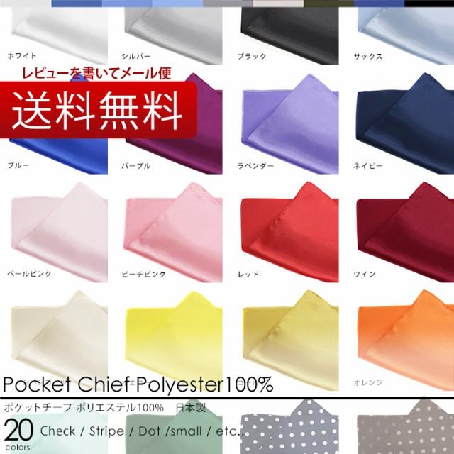 ポケットチーフ / 無地 ドット柄 全20種 / 日本製...
