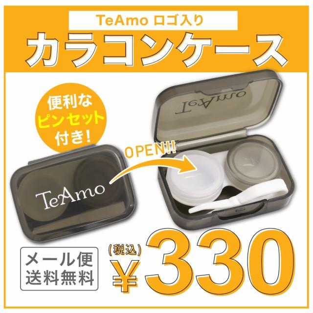 TeAmo コンタクトケース TeAmoからオリジナルコン...