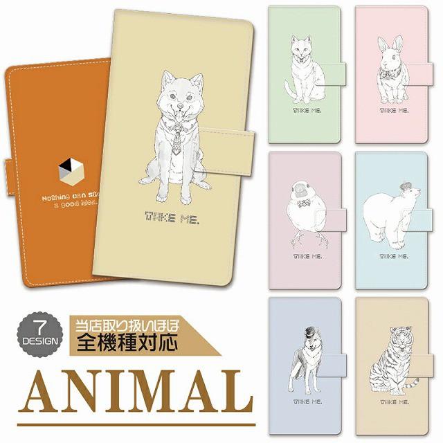 スマホケース 手帳型 可愛い 犬 イヌ 兎 ウサギ ...