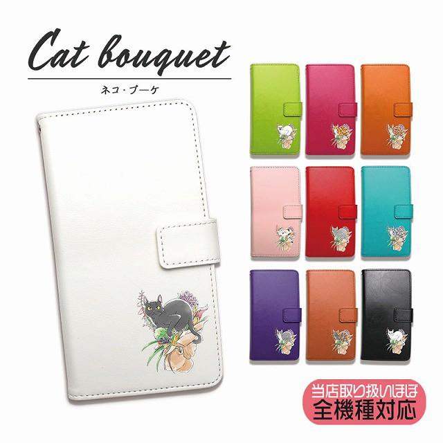スマホケース 猫ブーケ 手帳型 iPhone11 iPhoneXR...