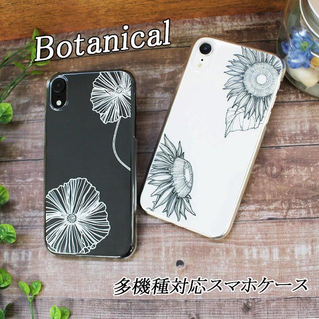 スマホケース ボタニカル 花柄 ひまわり コスモス...