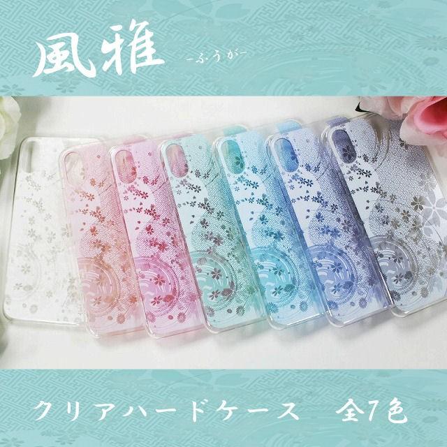 スマホケース【風雅】 カバー クリアハードケース...
