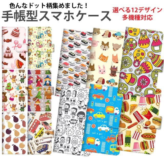 【ネコポス送料無料】ドット柄手帳型ケース カバ...