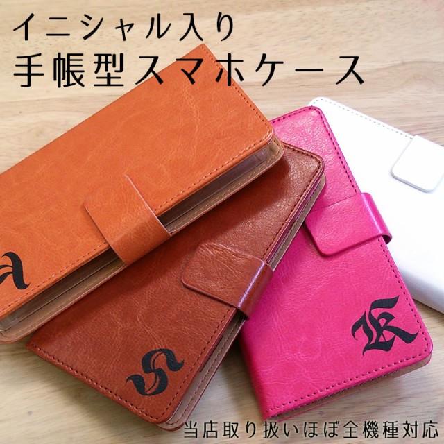 イニシャル付 手帳型 スマホケース カバー Xperia...