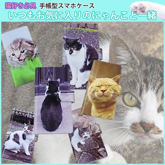 ネコポス送料無料 かわいい猫の手帳型ケース スマ...