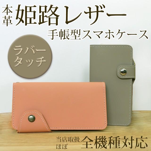 iPhone ケース 本革 姫路レザー スマホケース カ...