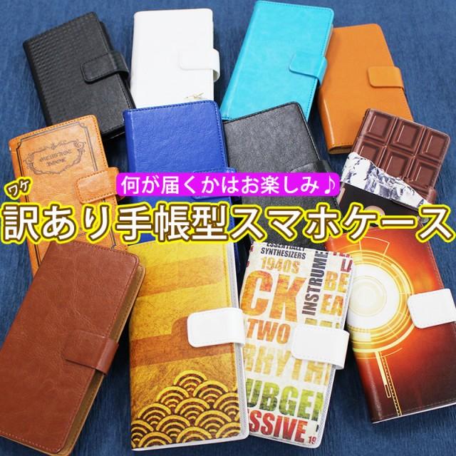 【訳あり ネコポス送料無料】 手帳型スマホケース...