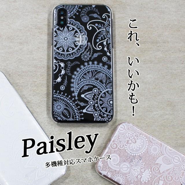 iPhone X ケース ペイズリー柄 ハードカバー iPho...