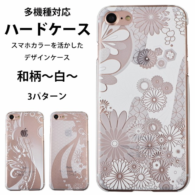 和柄ケース ハードケース ハードカバー iPhone8 i...