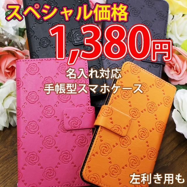iPhone8 手帳型 スマホケース 左利き用も 薔薇 ハ...