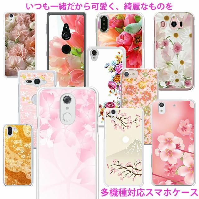 花柄 スマホケース 綺麗 かわいい 桜 大人可愛い ...