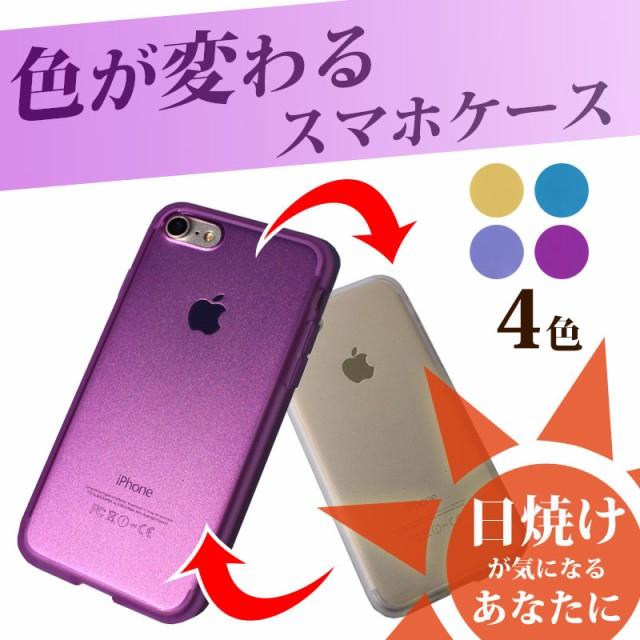 【紫外線で色が変わる】iPhone8 ソフトケース iPh...