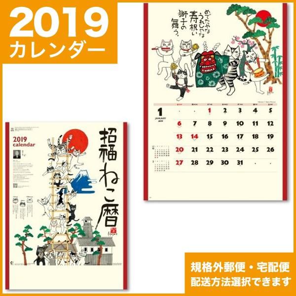カレンダー 2019 壁掛け 暦  招福ねこ暦 NK-83 平...