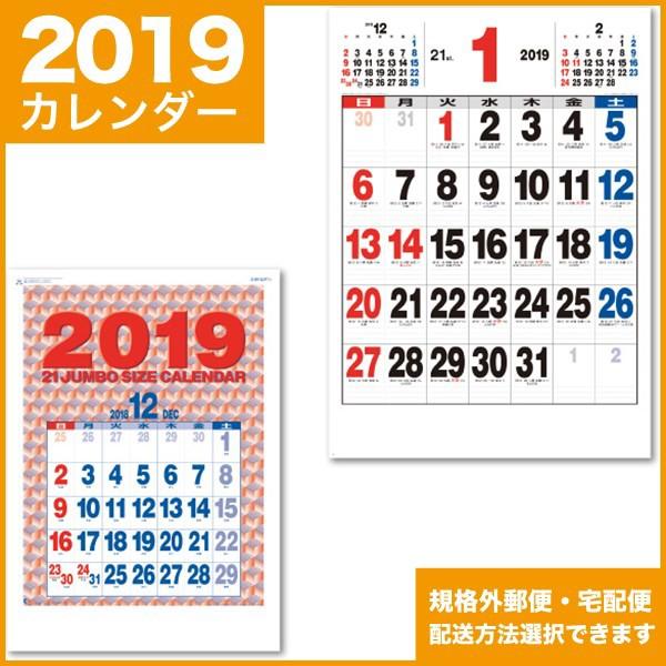 2019年カレンダー(平成31年) 壁掛け  暦  ジャン...