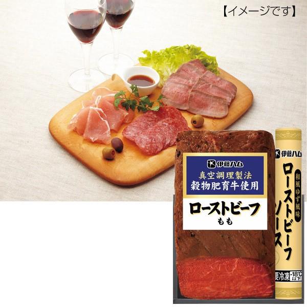 ローストビーフ セット 伊藤ハムソース付き 国産 ...