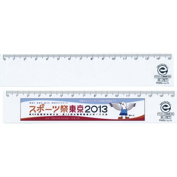 エコ・直定規15cm名入れ オリジナル 販促品 ...