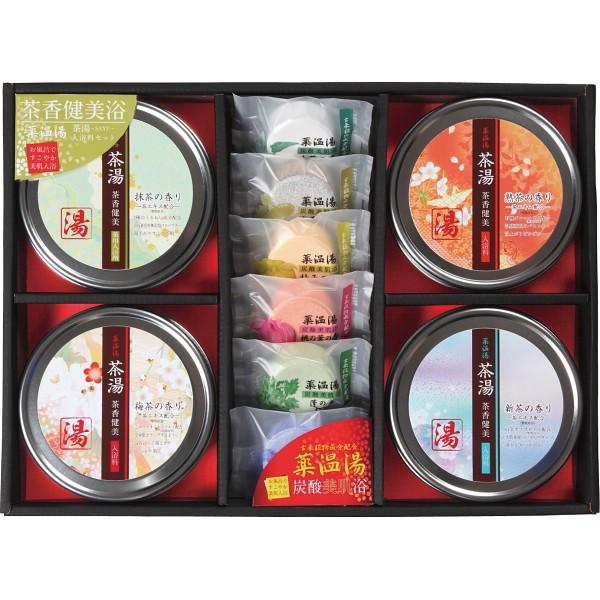 薬温湯 茶湯 ギフトセット入浴剤 セット
