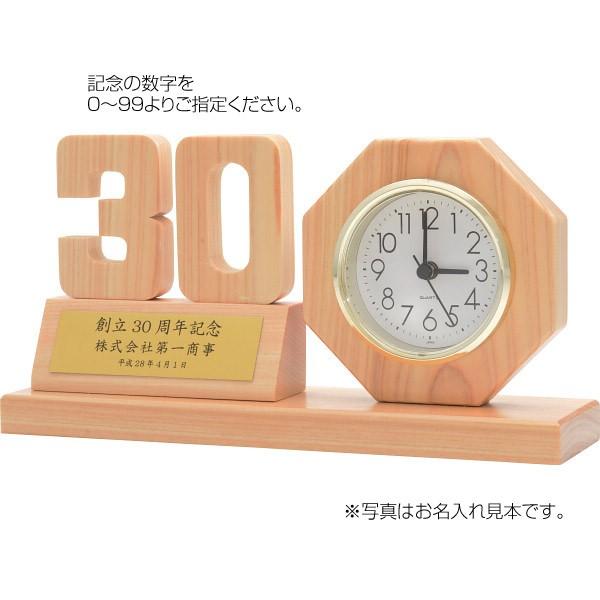 時計 檜切抜き記念時計DX(お名入れ専用) 名入...