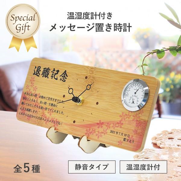 置時計 アナログ おしゃれ 記念時計 メッセージ ...