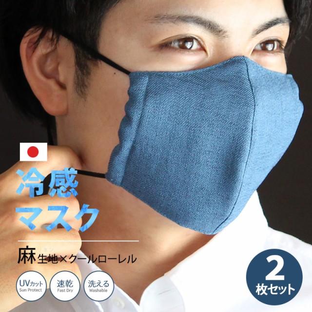 350201720 夏用マスク 接触冷感 ひんやり 冷感 日...