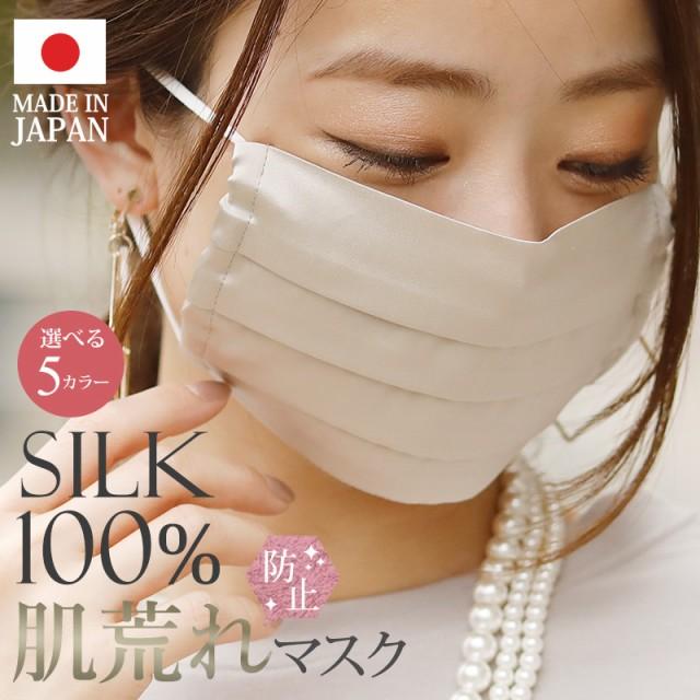 497201969 保湿 日本製 洗える マスク 涼しい 製 ...