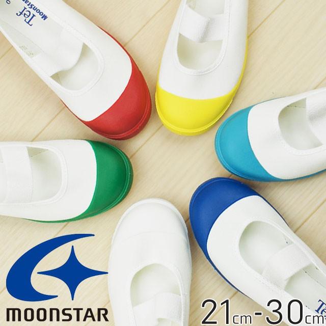 21cm~30cm  Moonstar TEFカラー スクール上履き  ...
