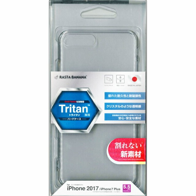 【メール便対応可】iPhone8 Plus/7 Plus ハードケ...