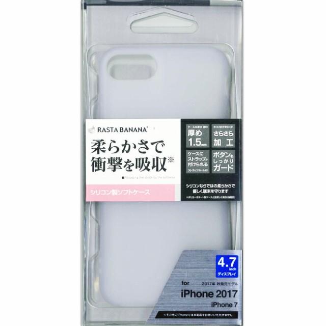 【メール便送料無料】iPhone8/7 シリコンケース i...