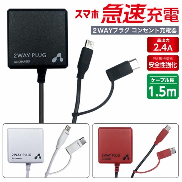 2WAYプラグ Type-C変換アダプタ付 microUSB コン...